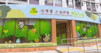 Photo 1 in Heep Hong Society Shanghai Fraternity Association Healthy Kids Kindergarten