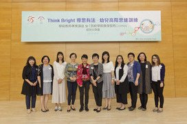 """Think Bright"" High Order Cognitive Training Project Seminar - Sharing expertise with peer practitioners"