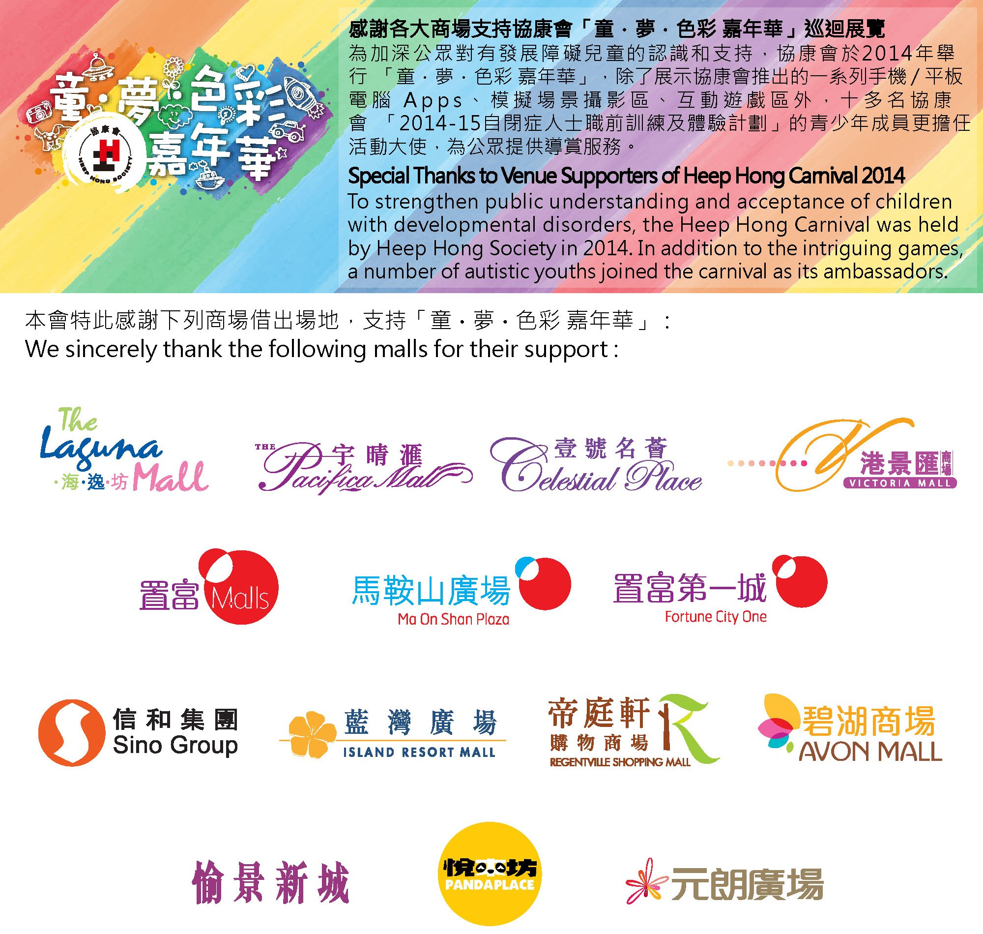 Special Thanks to Venue Supporters of Heep Hong Carnival 2014