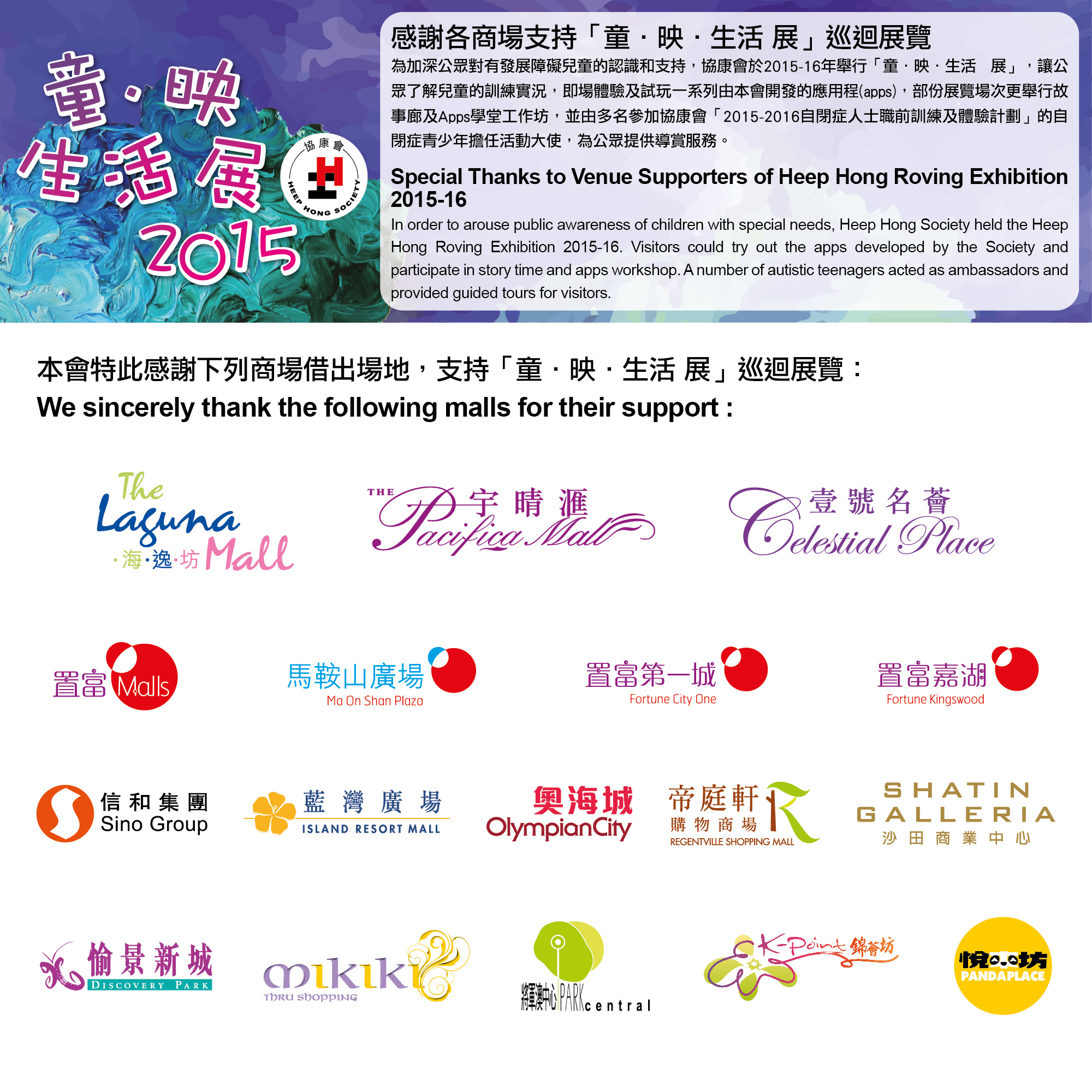 Heep Hong Roving Exhibition 2015-16 was a success. Thank you to all venue supporters.