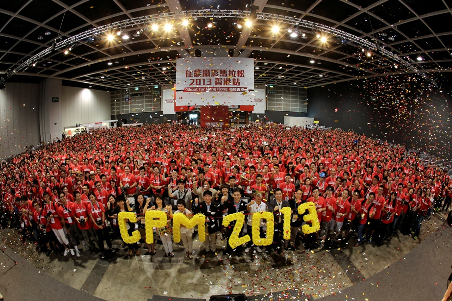 "1,500 contestants participated in ""Canon Photo Marathon 2013 Hong Kong""."