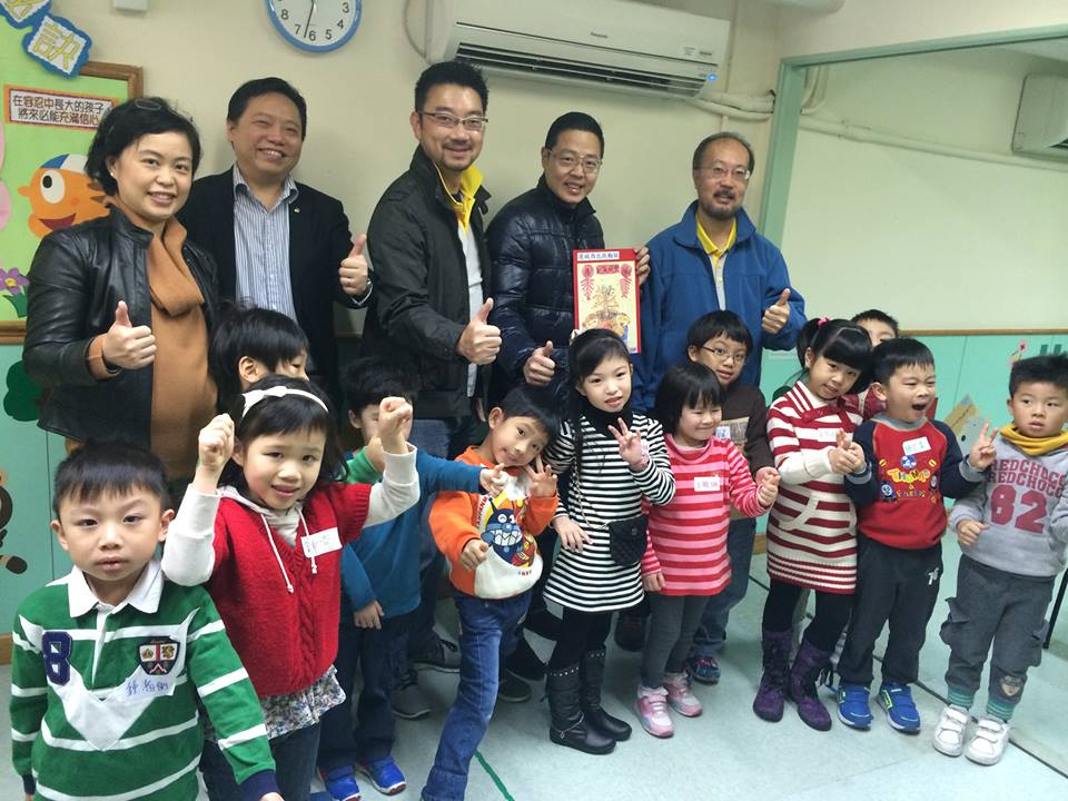 Rotary Club of City Northwest visited children at Kwok Yip Lin Houn Centre
