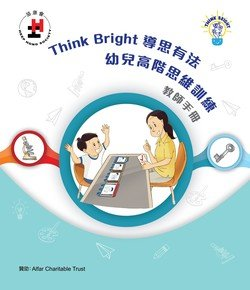 Think Bright - Teacher Manual