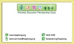 Donor member card - back