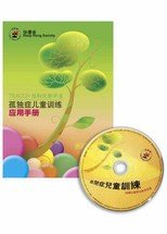 Training Manual on TEACCH for Children with Autism(Simplified Chinese)