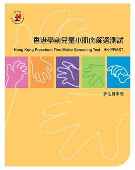 Hong Kong Preschool Fine Motor Screening Test (HK-PFMST