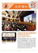 Issue 55: World-renowned autism scholars inspire audience at Heep Hong Society 55th Anniversary Conference  Presenting latest developments in SEN interventions