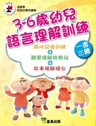 Comprehension Training Series for Children (i.e. Memory Training, Listening Skills Training & Story Comprehension Training)