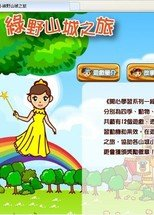 The Wonderful Learning Tour Online Game