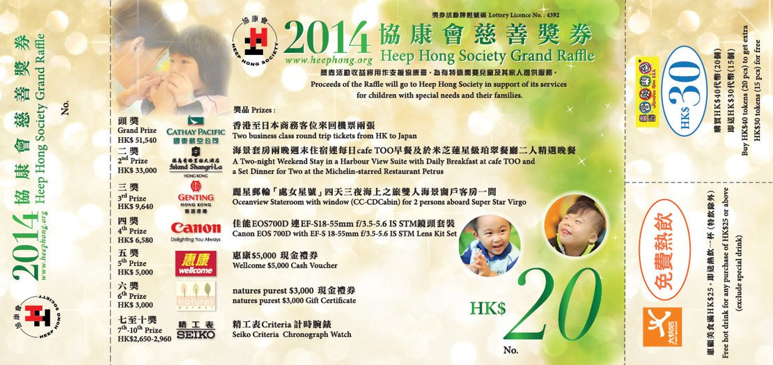 The 22nd Great Chefs of Hong Kong & Grand Raffle 2014 - Heep