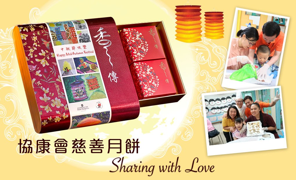 Photo 1 in Support Mooncake Charity Sales to Show Your Care