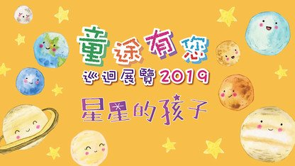 Heep Hong Society Roving Exhibition 2019 - Children of the Stars