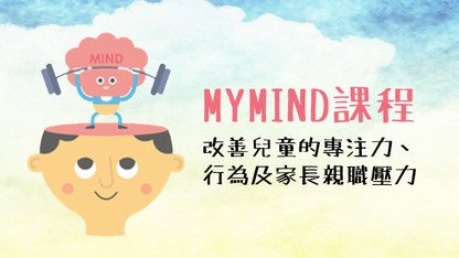 MYMIND Course 2019 Open for Enrolment