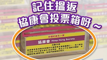 "Heep Hong Society Continuously Participates in the AEON ""Yellow Receipt Campaign"""