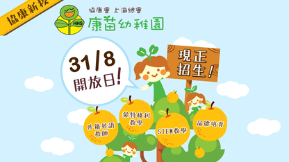 Heep Hong Society Shanghai Fraternity Association Healthy Kids Kindergarten Open Day (31 August)