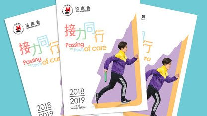Heep Hong Society Publishes Annual Report 2018-2019