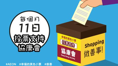 "Heep Hong Society Takes Part in the AEON ""Yellow Receipt Campaign"" Again"