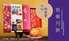 "Share Love with SEN Families Please support ""Heep Hong Society Charity Mooncake"