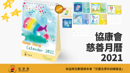 Heep Hong Calendar 2021 - Sold Out