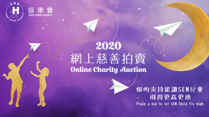 Heep Hong Society Online Charity Auction