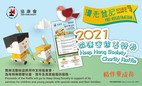 Pre-registration for Heep Hong Society Charity Raffle 2021