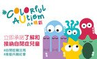 Support Autistic Children and Join Autism Awareness Week Campaign
