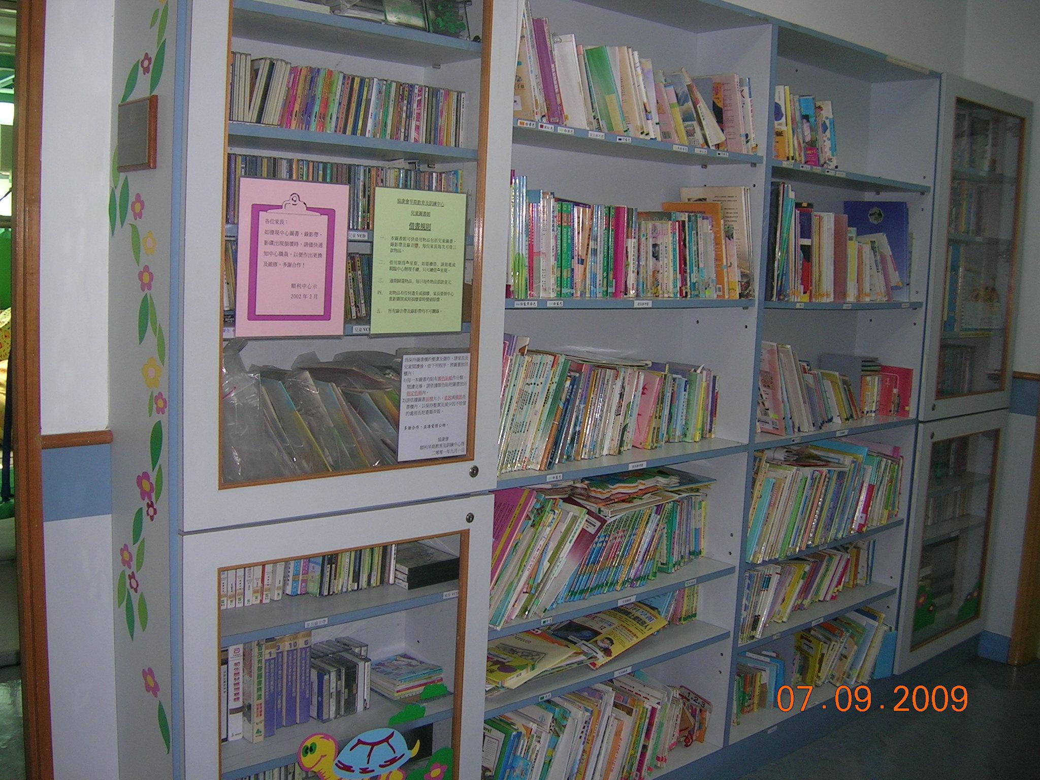 小型圖書館