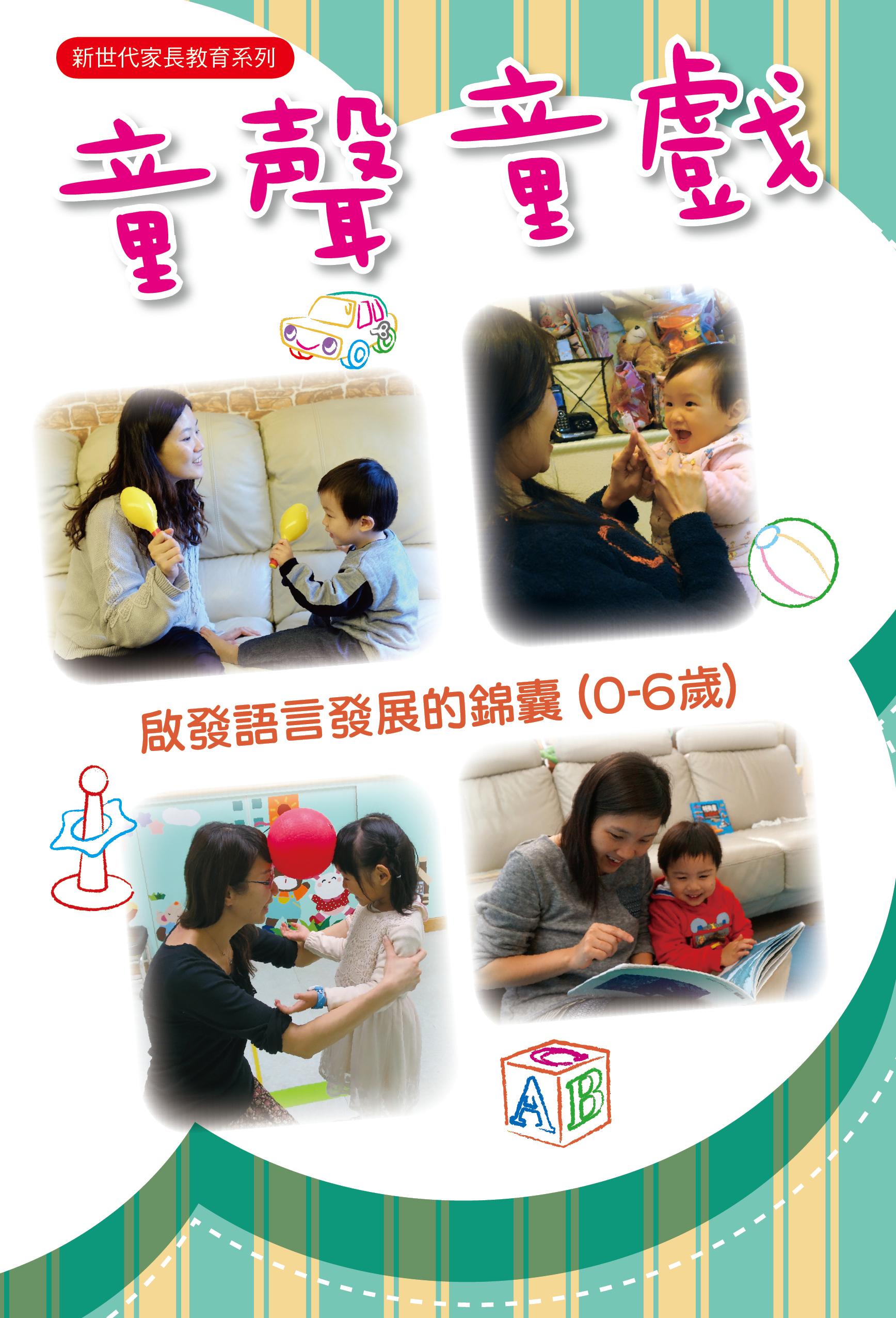 《童聲童戲  啟發語言發展的錦囊》